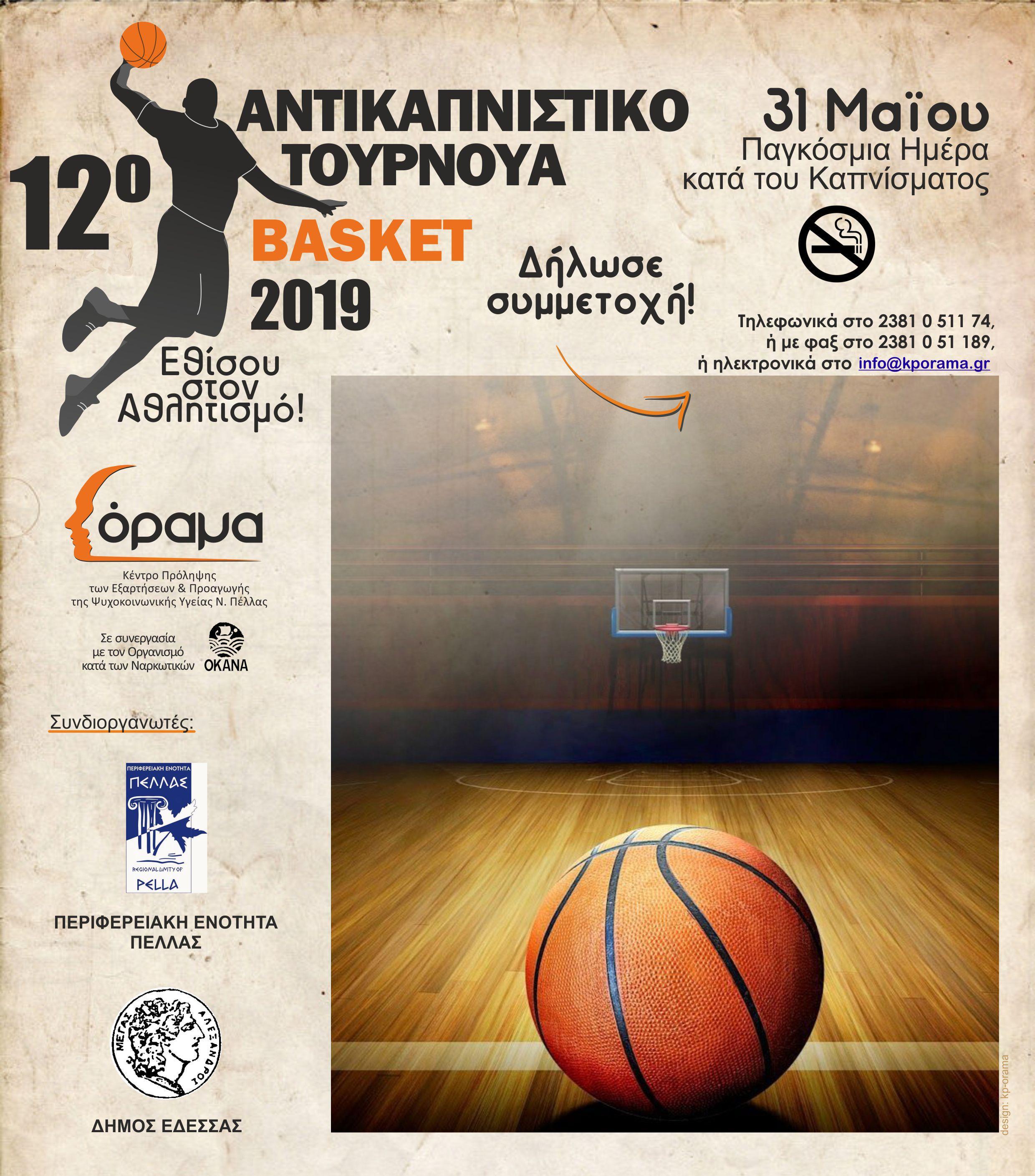 12ο Αντικαπνιστικό Τουρνουά Μπάσκετ